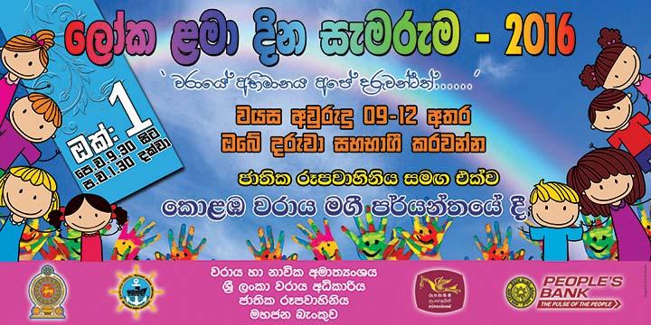 World Children's Day - 2016